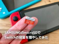 SAMSUNGのmicroSDカードでSwitchの容量を増やしてみた