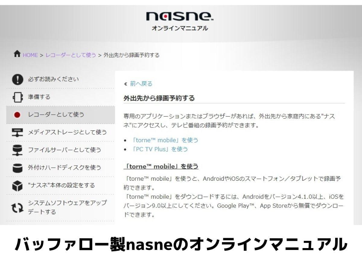 バッファロー製nasneのオンラインマニュアル