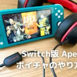 Switch版「Apex Legends」ボイスチャットのやり方