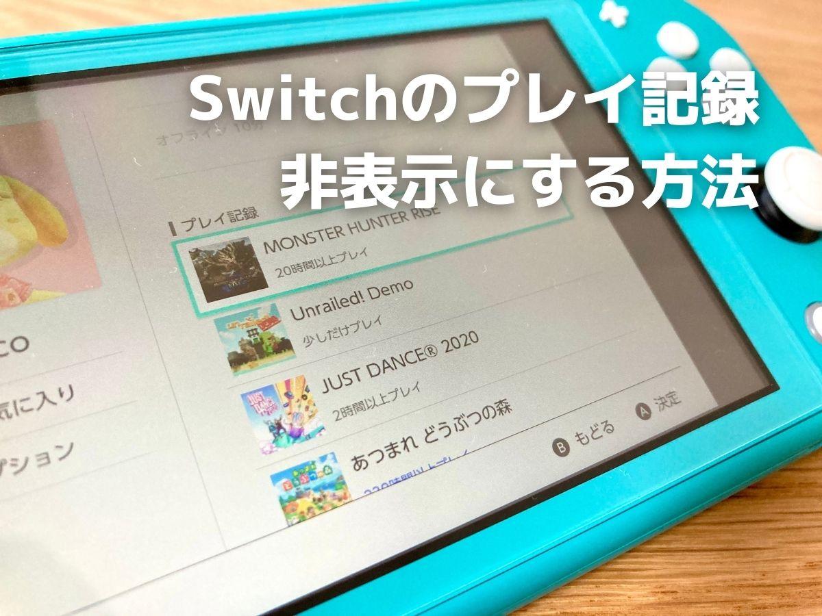 Switchのプレイ記録や時間をフレンドに非表示にする方法