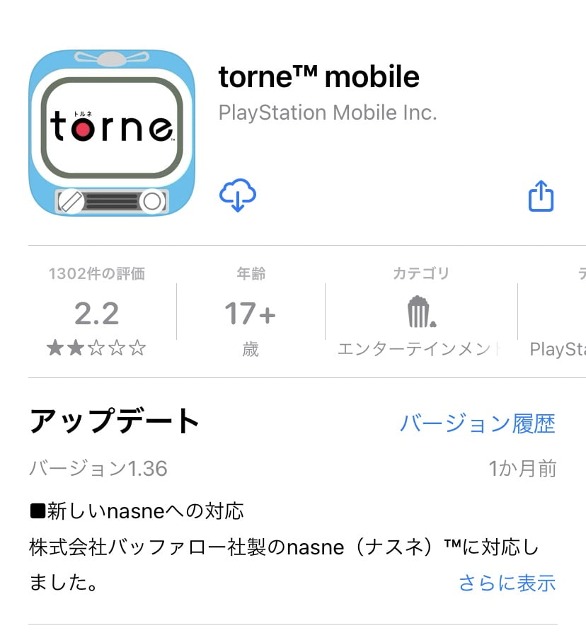 torne mobileのアプリ