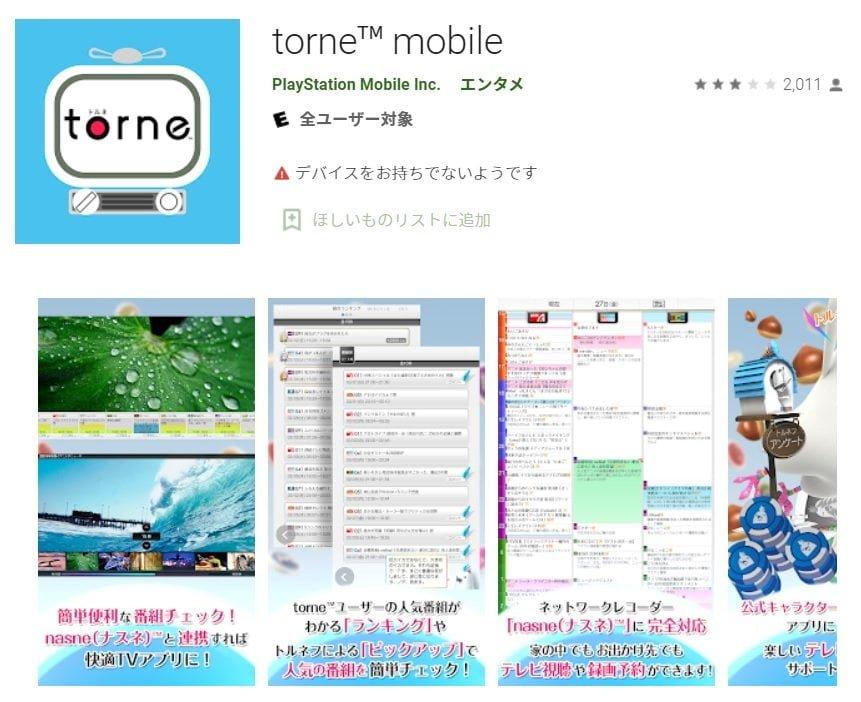 torne mobile