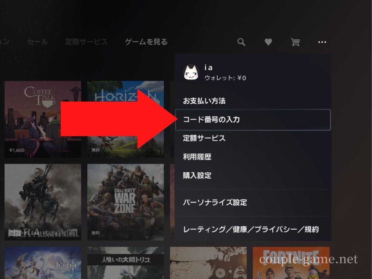 PlayStation Storeのコード番号の入力