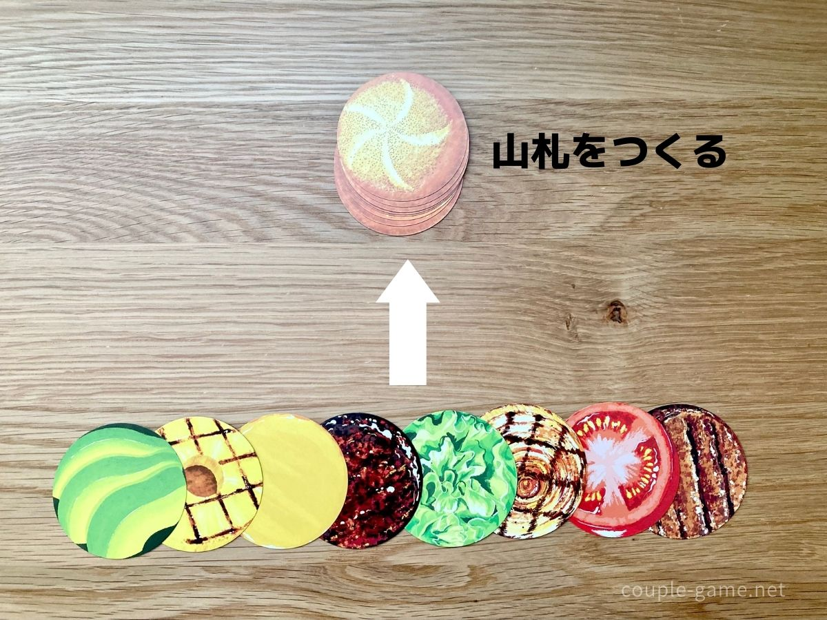 8種類の具材カードで山札をつくる