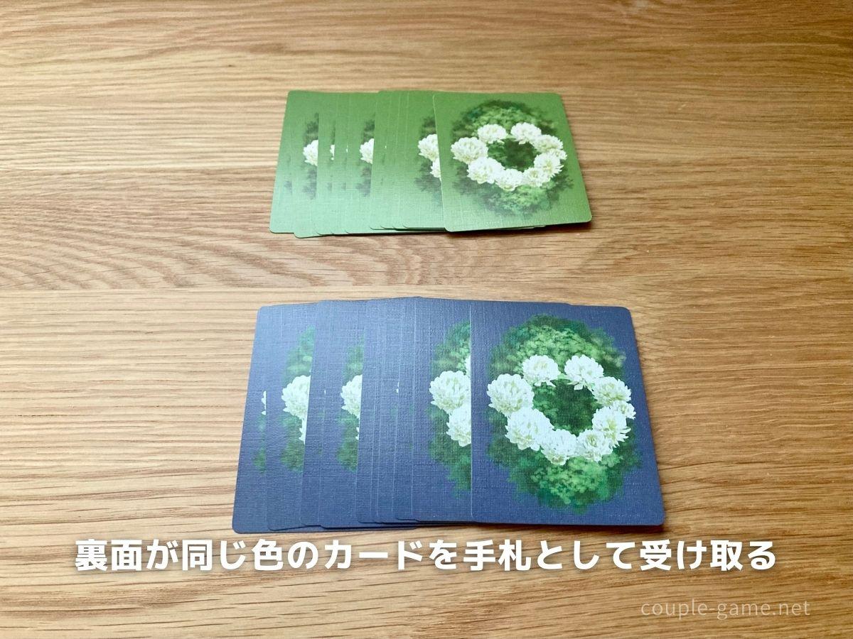 裏面が同じ色のカードを受け取る