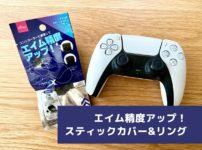 【PS4/PS5対応】ダイソー「アナログスティックカバーリングセット」
