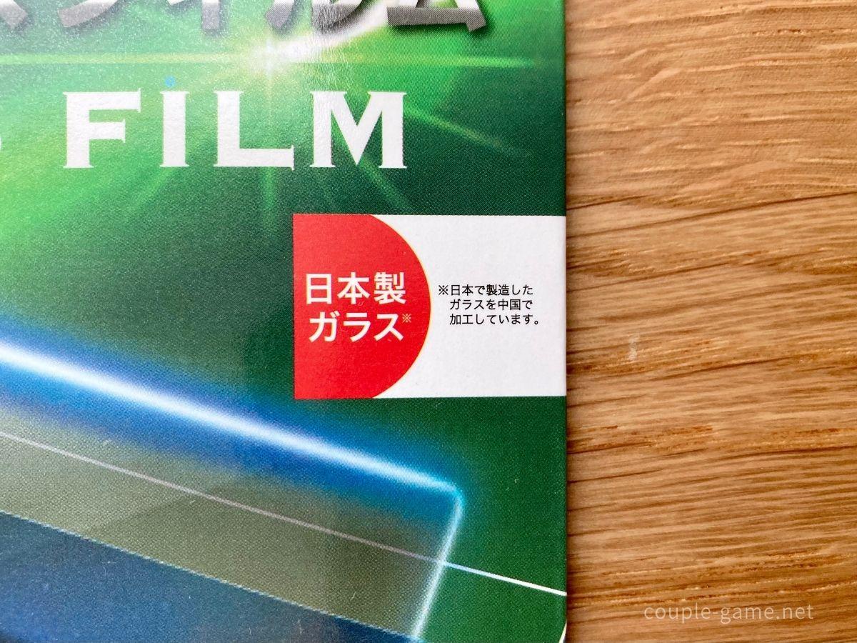 強化ガラスフィルムの製造地表記
