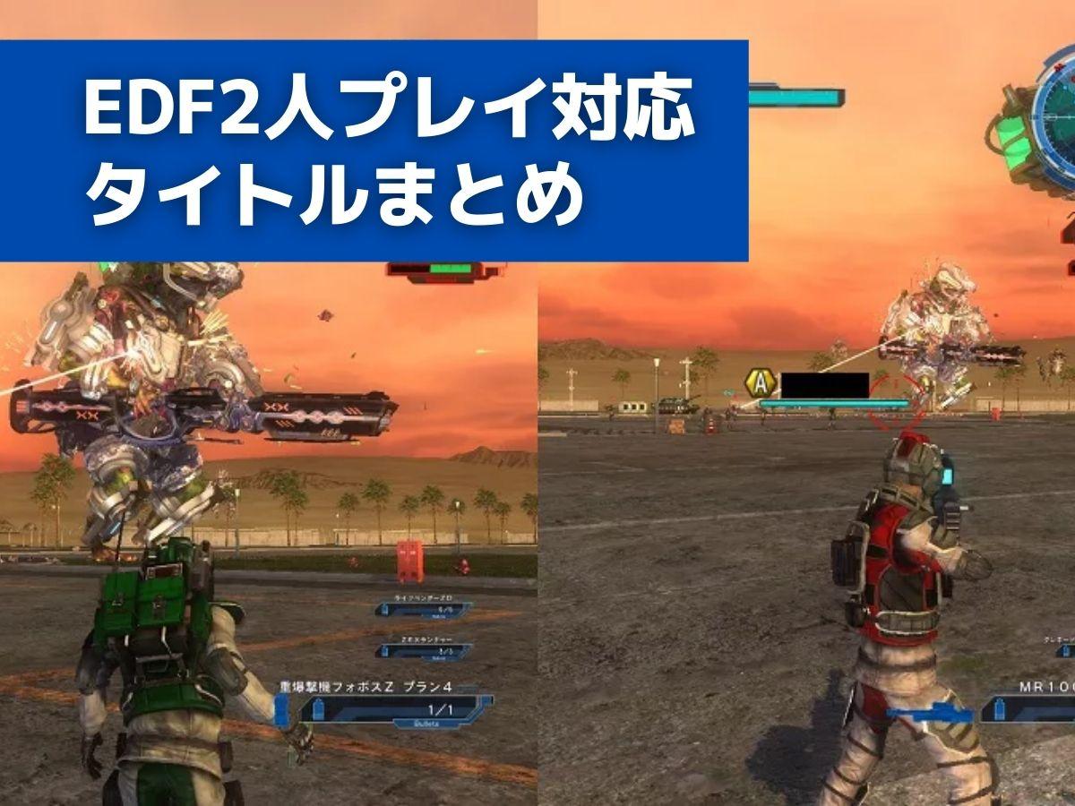 Switch/PS4で2人プレイできる「地球防衛軍シリーズ」まとめ