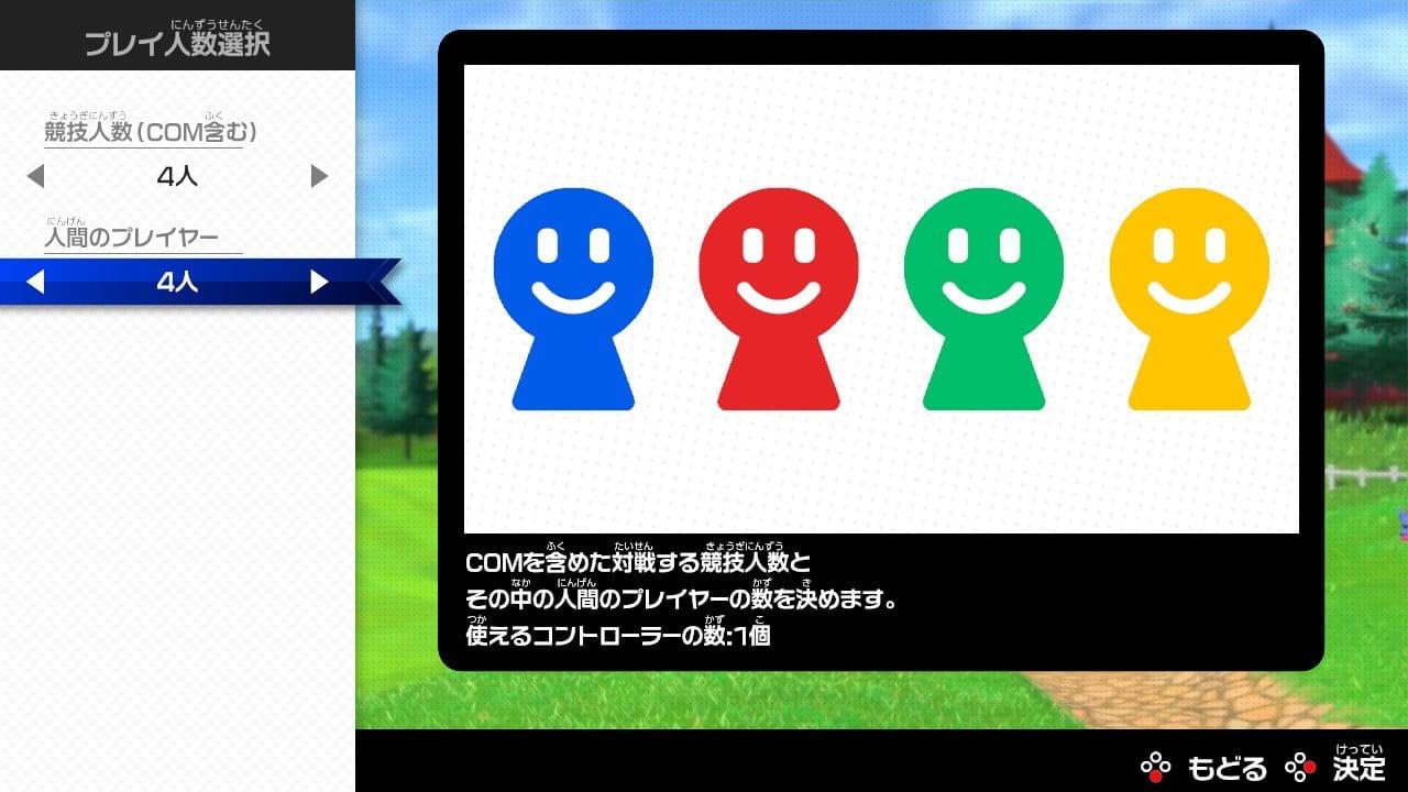 人数選択画面