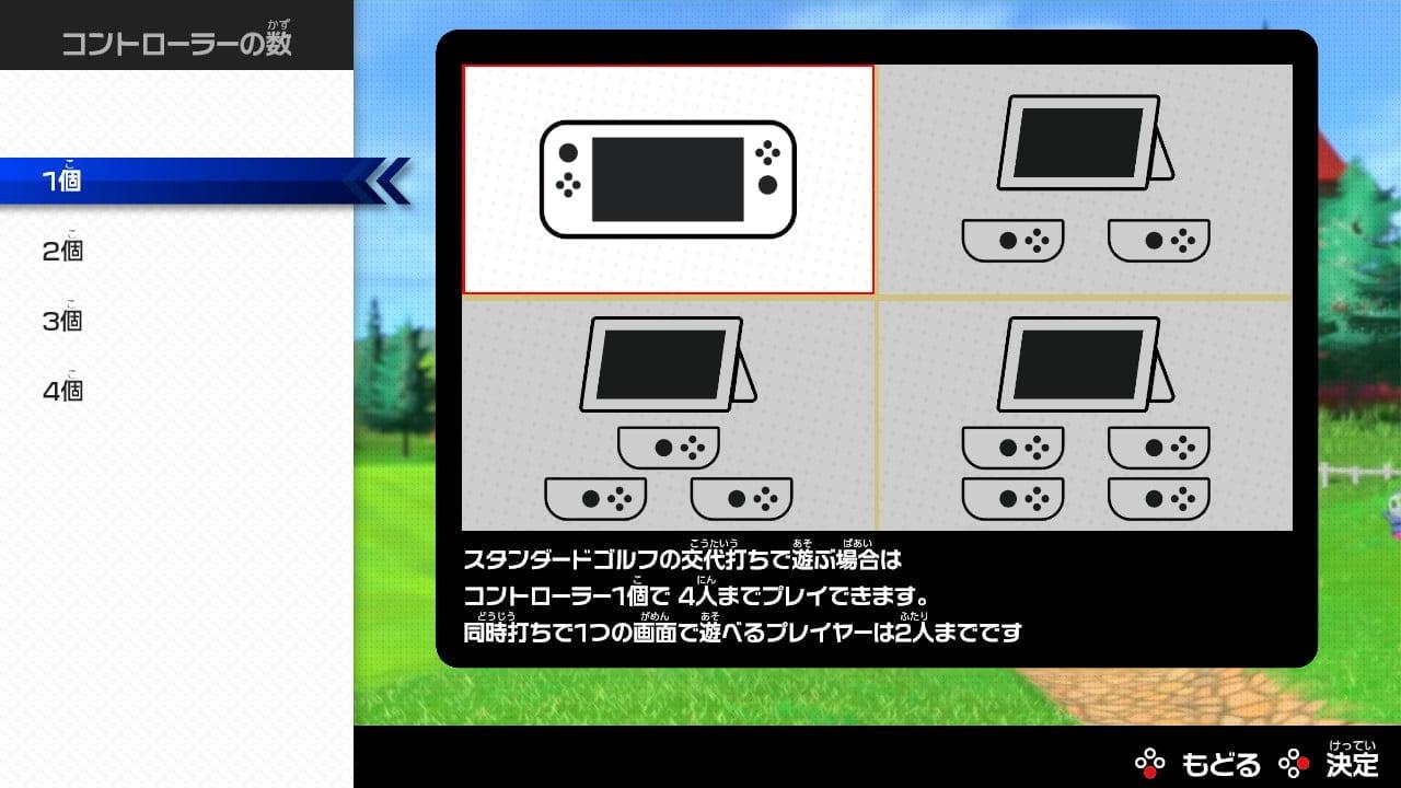 コントローラーの数の選択画面