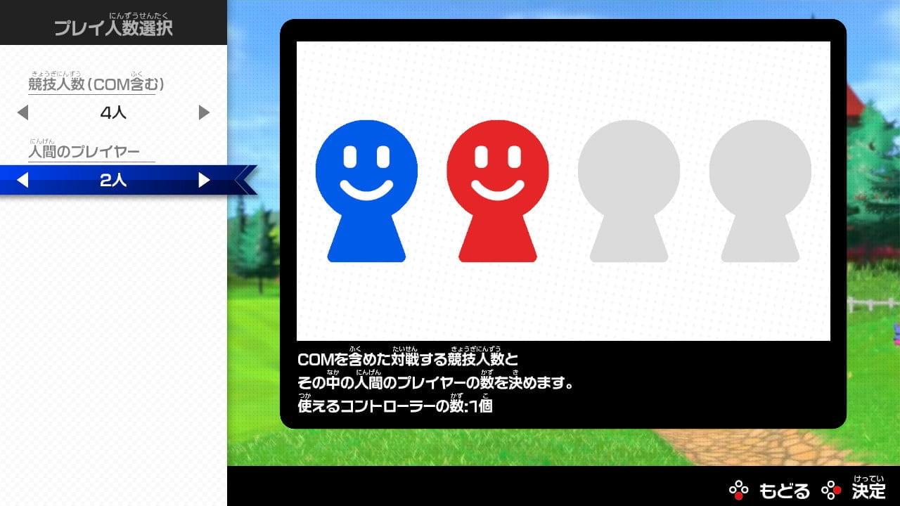 プレイ人数選択の画面