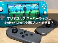 「マリオゴルフ スーパーラッシュ」Switch Liteで複数人プレイできる?