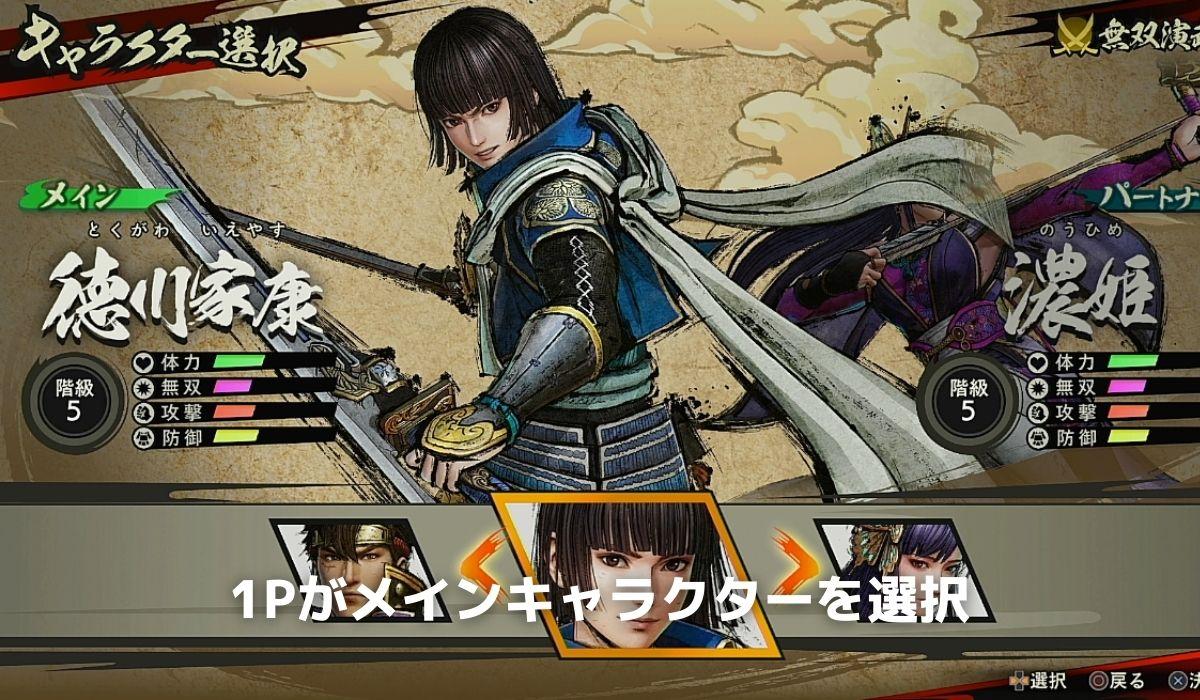 メインのキャラクター選択画面