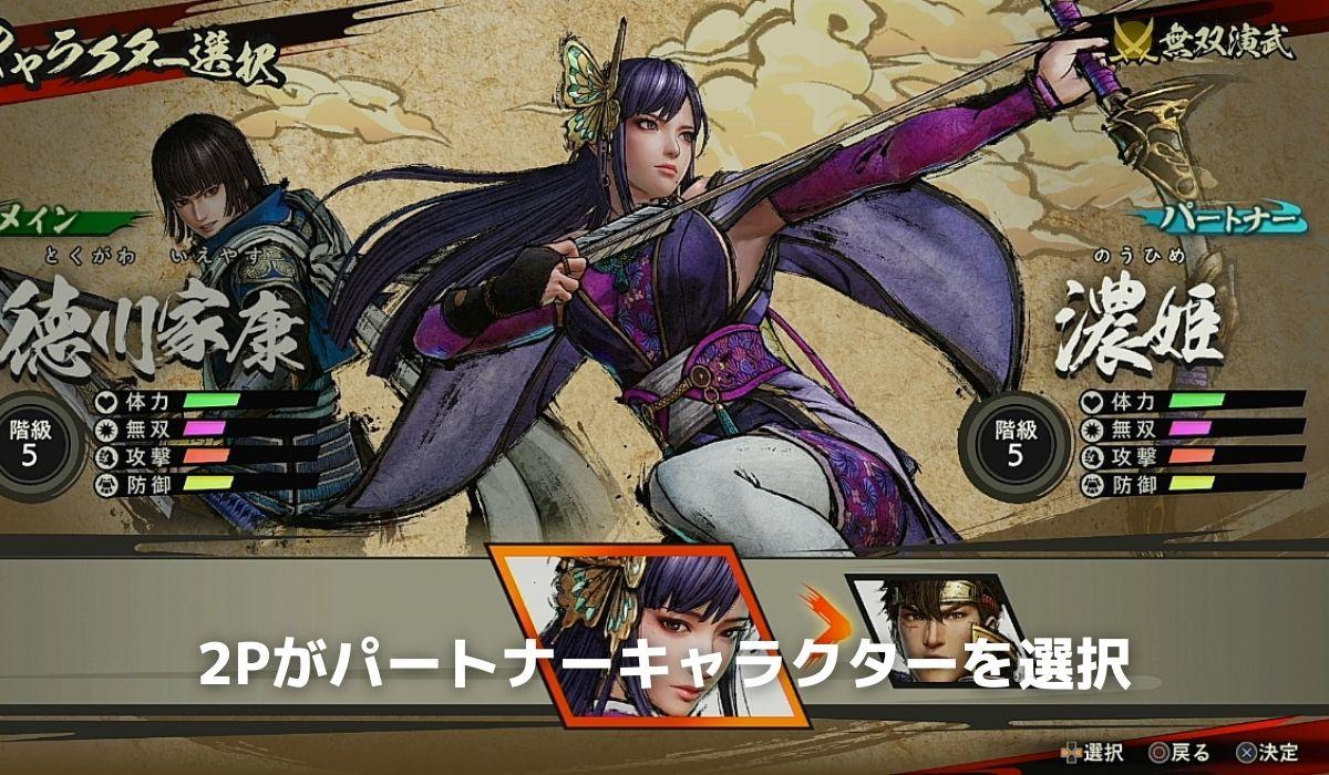 パートナーのキャラクター選択画面