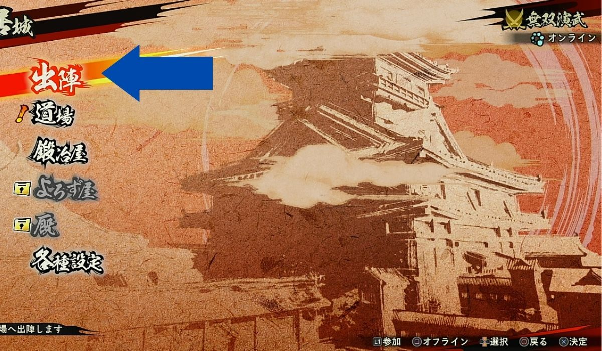 居城の出陣画面