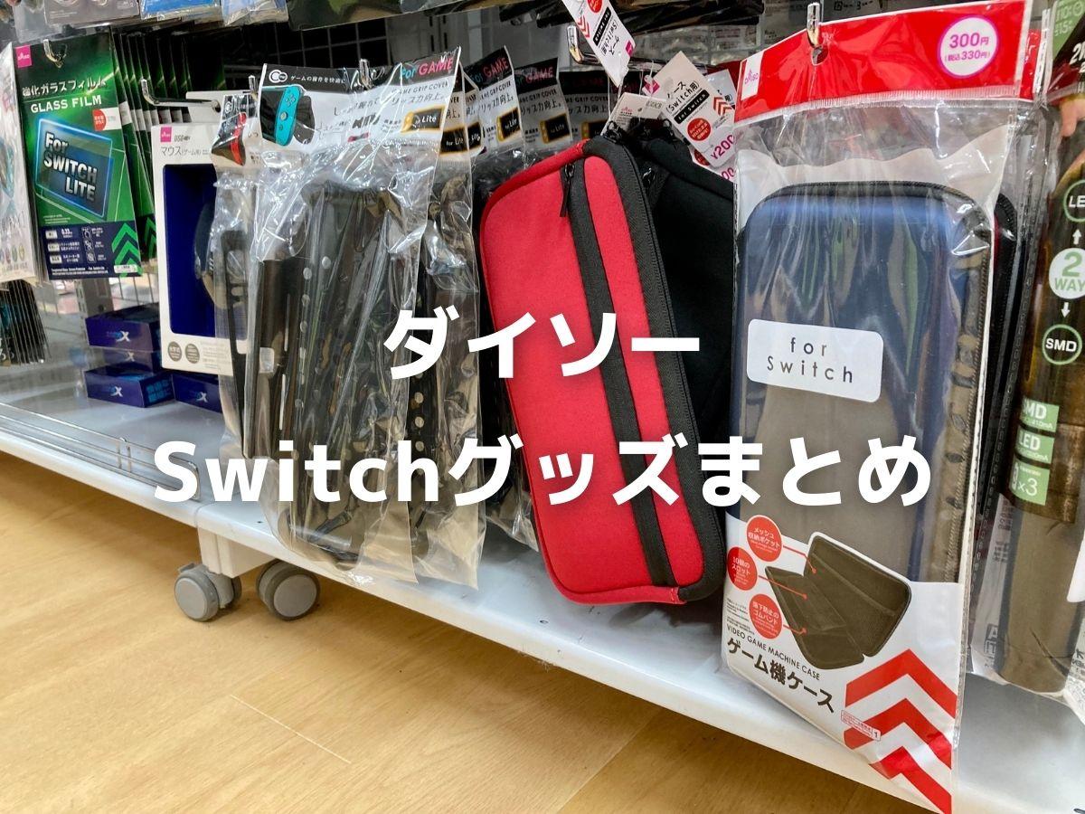 ダイソーのNintendo Switchグッズまとめ【2021年版】
