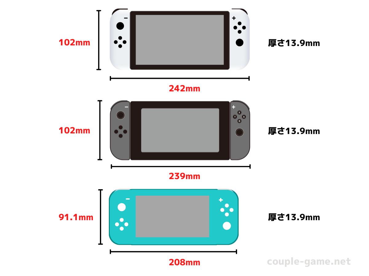 有機ELモデルと従来モデルとSwitch Liteの本体サイズ比較