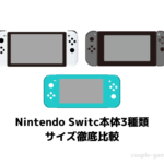 Nintendo Switch本体3種類のサイズ徹底比較