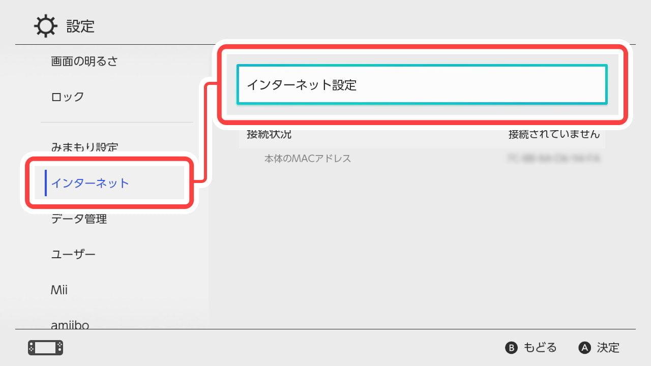 Switchのインターネット通信