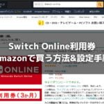 AmazonでNintendo Switch Online利用券を買う方法と設定のやり方