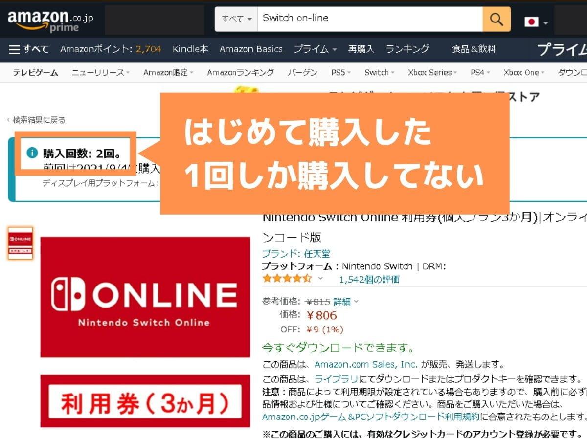 Amazonの購入回数2回の表示