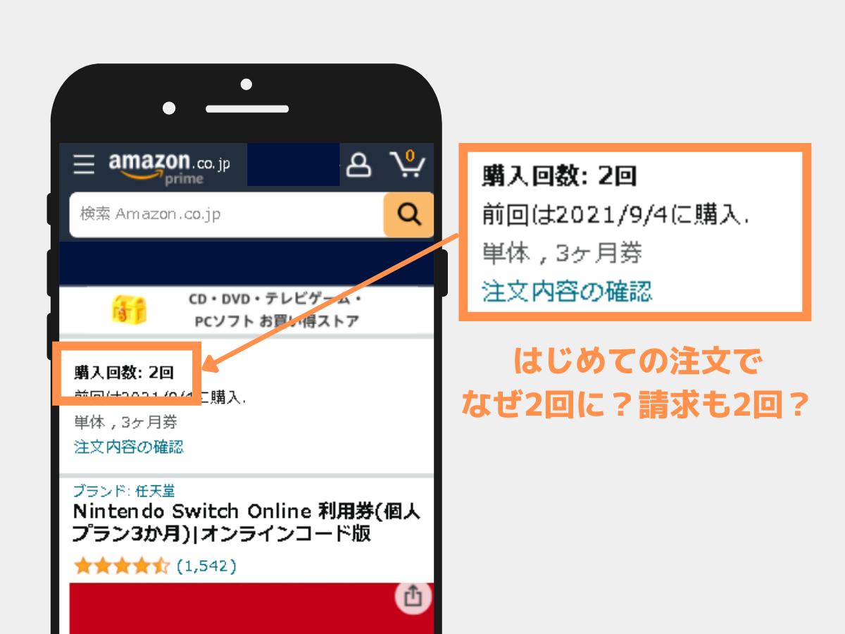 Amazonでダウンロード商品をはじめて購入したのに「購入回数2回」となる原因は?
