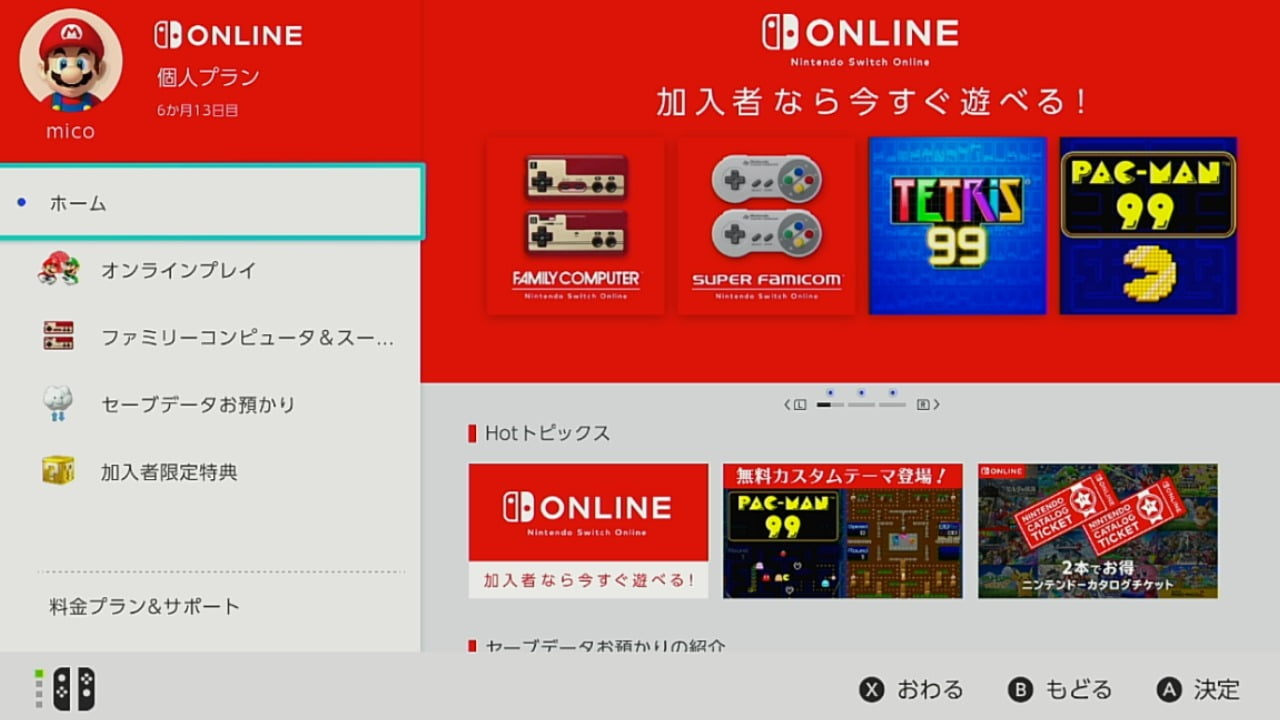 Nintendo Switch Onlineホーム