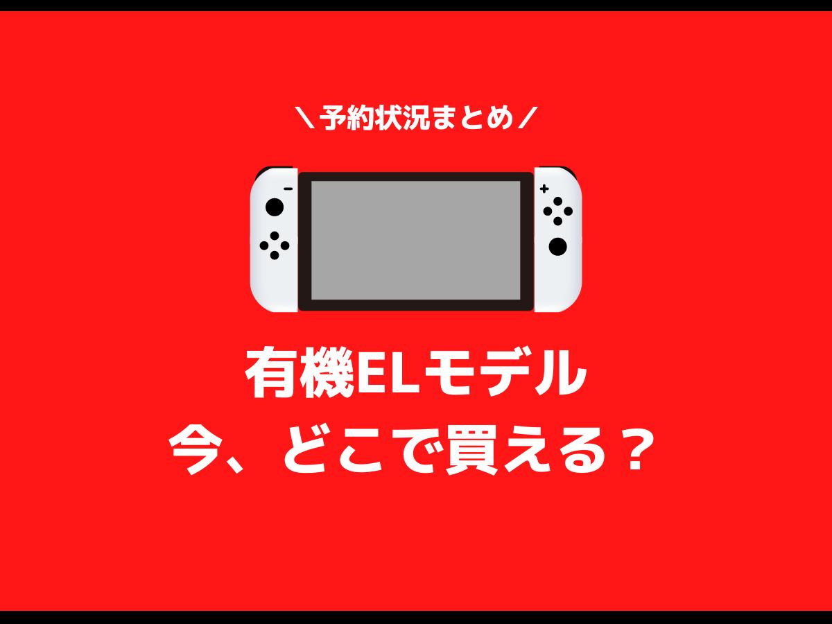 Switch有機ELモデルの抽選販売・予約情報まとめ