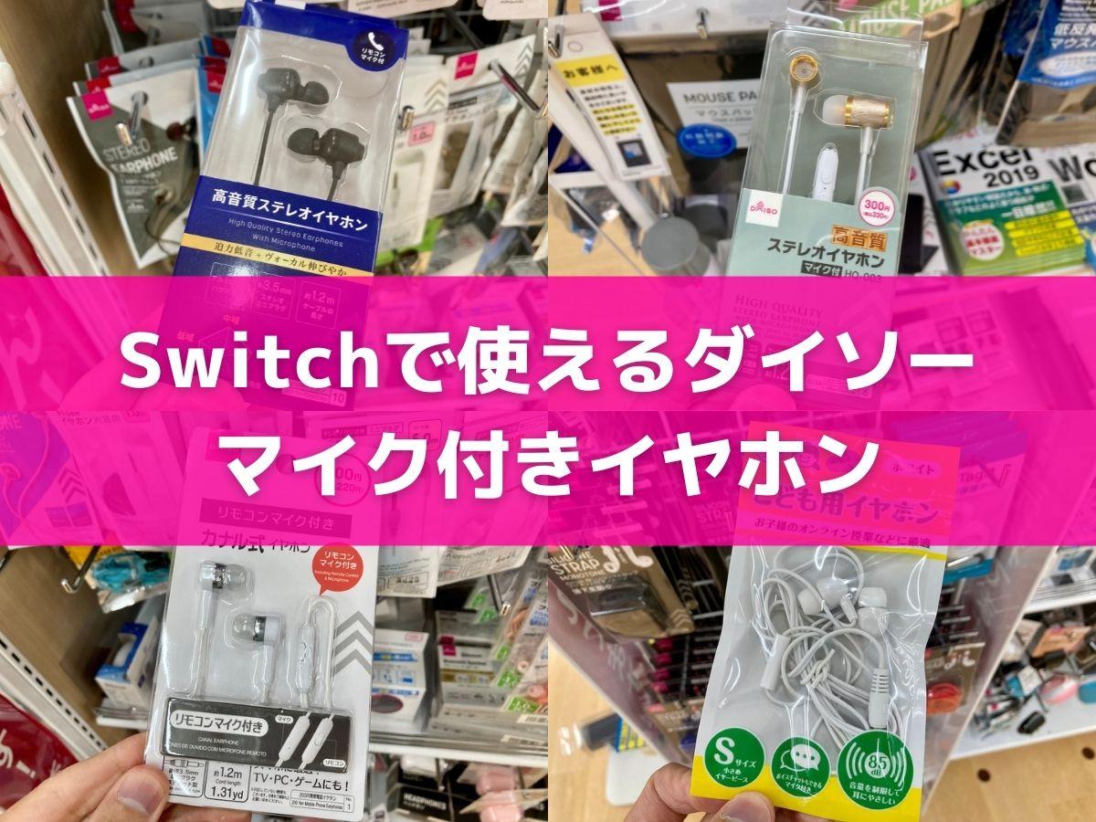 【Switch対応】ダイソーのマイク付きイヤホンまとめ