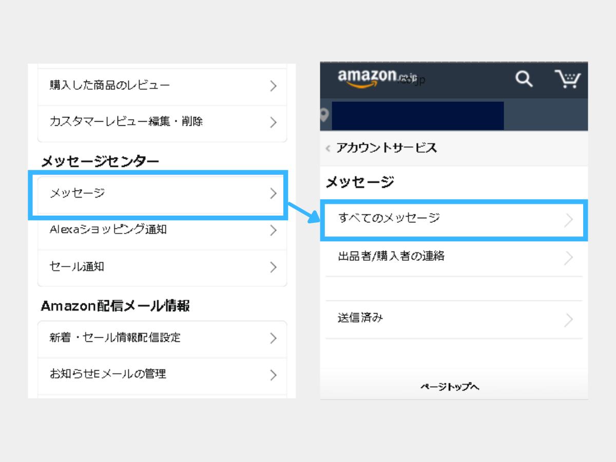 Amazonのメッセージメニュー