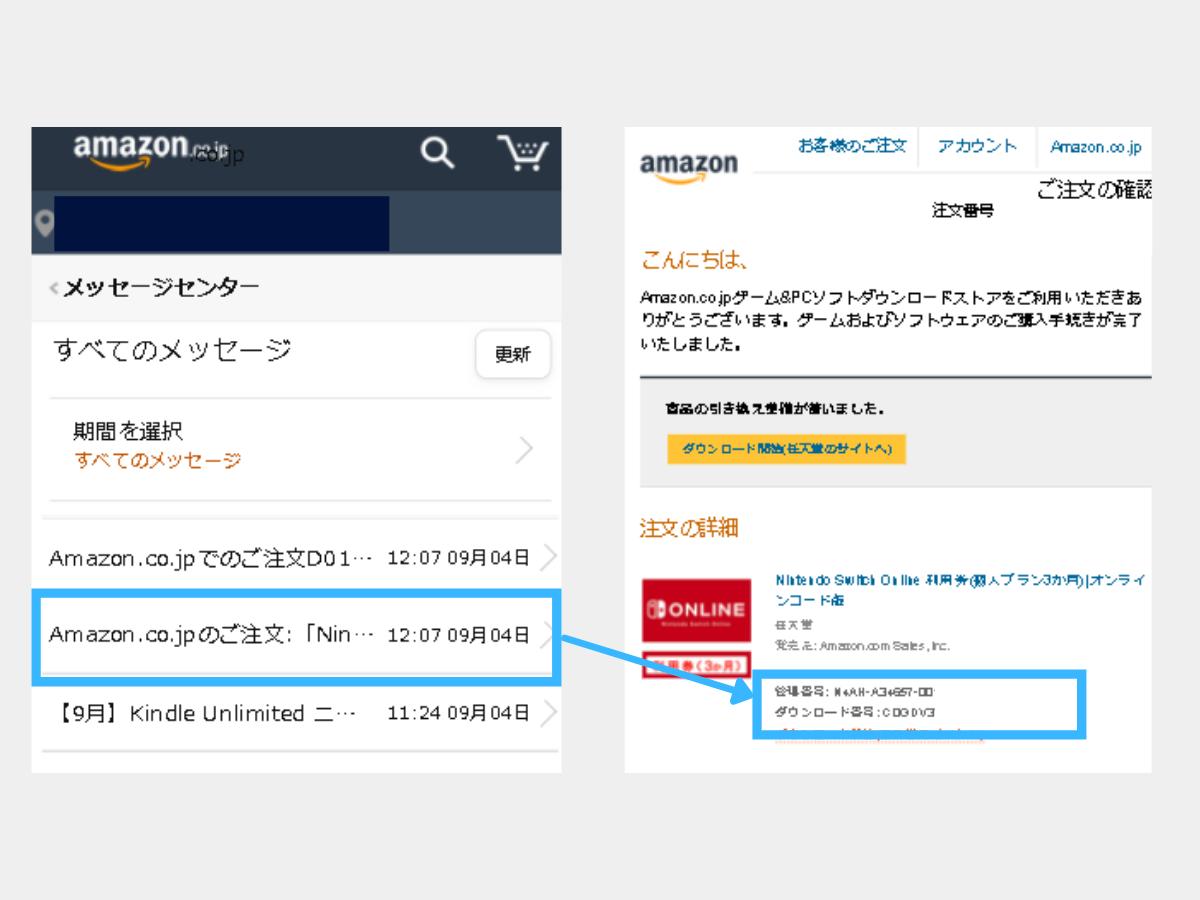 Amazonのメッセージボックス