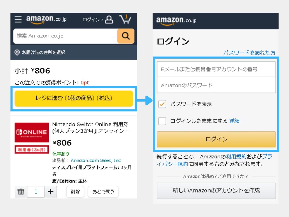 Amazonのカート画面