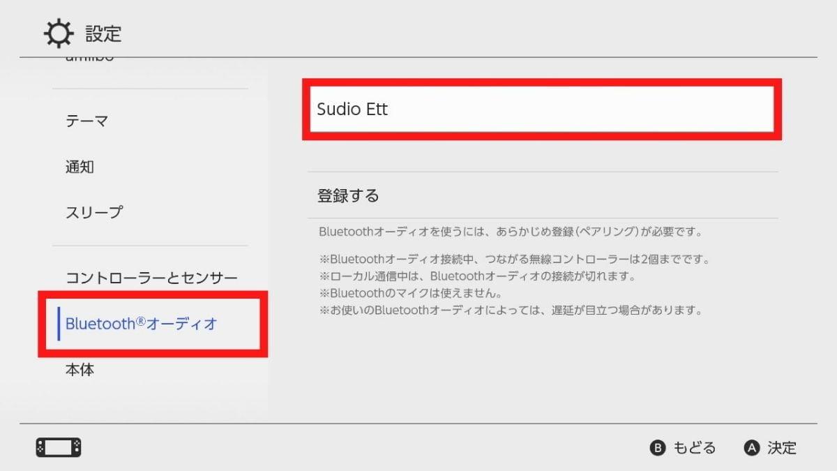 SwitchのBluetoothオーディオ設定