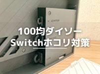 100均ダイソーで揃える、Switchのホコリ対策グッズ
