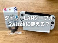 ダイソーLANケーブルはSwitch有機ELモデルに使える?