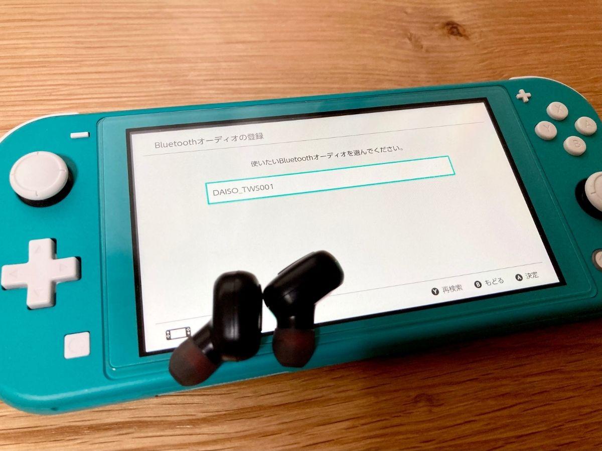 Switch Liteとダイソーのワイヤレスイヤホン