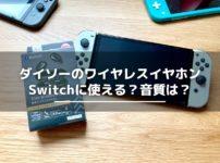 ダイソーのワイヤレスイヤホンはSwitchに使える?音質は?