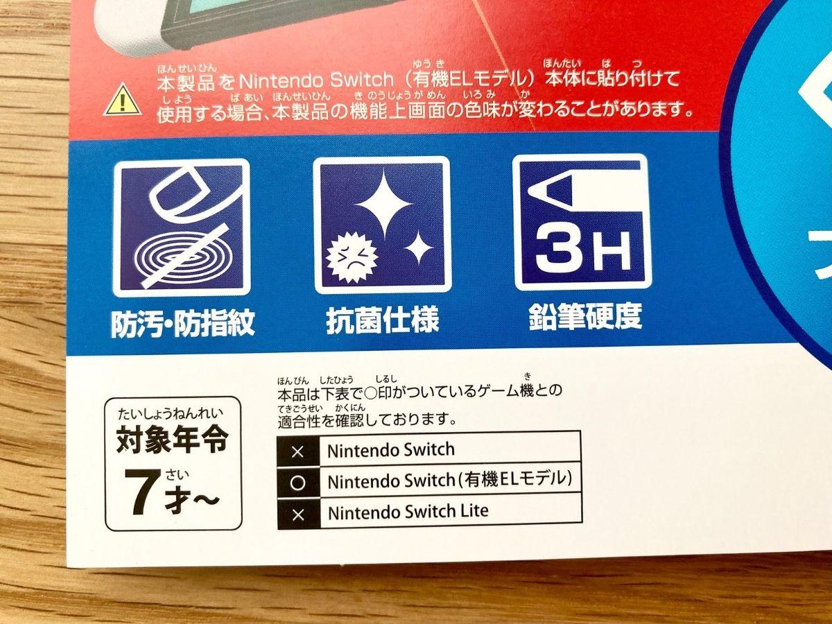 有機ELモデル専用保護フィルムの対応ハード