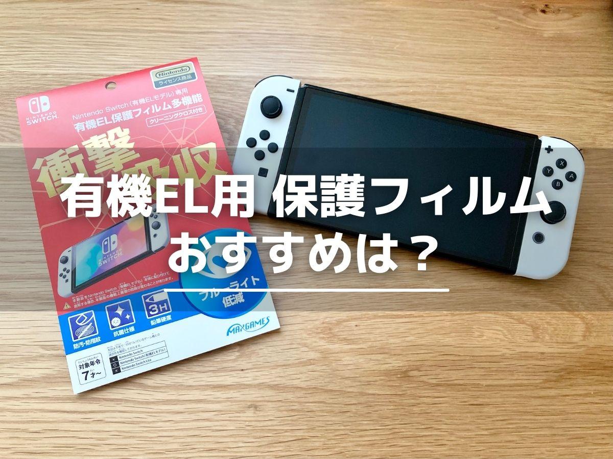 Switch有機ELモデル用の保護フィルム、ライセンス品でおすすめは?