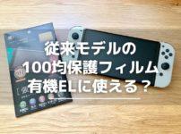Switch有機ELモデルに旧型の100均保護フィルムは貼れる?