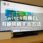 Switch有機ELモデルを有線接続する方法、接続できない原因