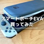 【ライセンス品】Switch有機ELモデル対応スマートポーチEVAを買ってみた