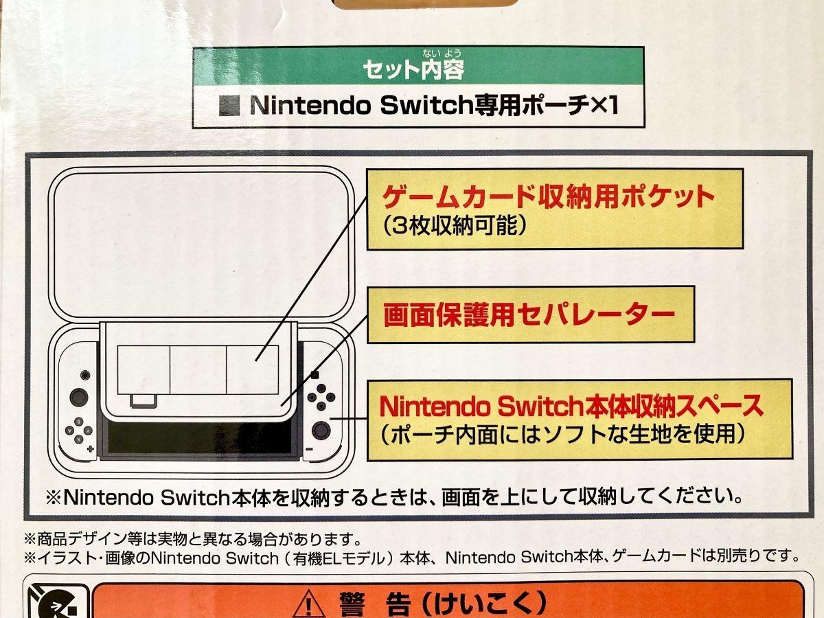 Switch有機ELモデル対応スマートポーチEVAの箱